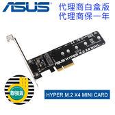 【免運費】ASUS 華碩 HYPER M.2 X4 MINI CARD  32Gbit/s PCIe 4X介面卡 - 聯強白盒版 / 代理商保一年