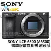SONY a6500 附 SIGMA 16mm F1.4 DC DN (24期0利率 免運 台灣索尼公司貨) ILCE-6500 E-MOUNT 微單眼相機 支援4K WIFI