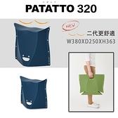 二代 PATATTO 320 日本超輕量薄型露營摺疊椅 紙片椅 日本正版 (藍)
