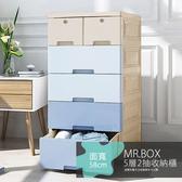 Mr.box【024094-01】58大面寬-時尚五層抽屜式收納櫃-附鎖附輪-藍色、粉色,兩色可選