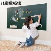 兒童畫畫板牆貼小黑板掛式家用教學磁性寫字板軟白板塗鴉板0.6mm  WD 遇見生活