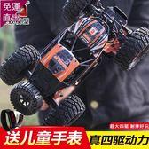 遙控玩具超大號無線遙控越野車四驅高速攀爬賽車充電動兒童玩具男孩汽車模【快速出貨】