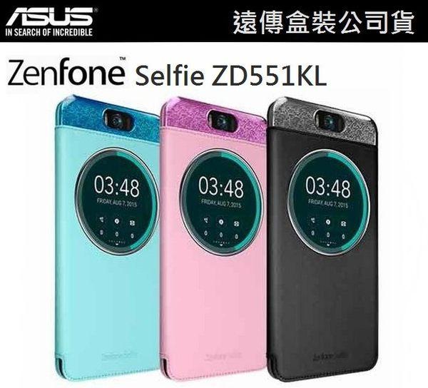 買一送一【原廠皮套】5.5吋 ASUS ZenFone Selfie ZD551KL 原廠智慧透視皮套【遠傳代理公司貨】