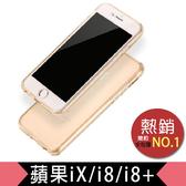蘋果 iPHONEX iPHONE8 iPHONE8 Plus i8 360度全包 手機殼 TPU軟殼 手機軟殼 保護殼 螢幕保護 全包覆 保護套