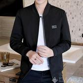 男士外套秋季韓版修身休閒薄款青年夾克帥氣冬裝上衣棒球服潮