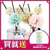 韓國 Cocod or 新年 招福 花卉 PANTONE 漸層幾何 室內擴香瓶 200ml 【BG Shop】4款供選