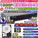 監視器 1080P 士林電機 TVI監控主機硬碟套餐 DVR 4CH +4TB監控專用硬碟 720P 監視器材 台灣安防