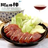 阿里棒棒.紅酒飛魚卵香腸(300g/包,共三包)﹍愛食網