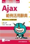 (二手書)Ajax 範例活用辭典
