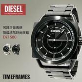 【人文行旅】DIESEL | DZ1580 頂級精品時尚男女腕錶 TimeFRAMEs 另類作風 47mm BK 設計師款