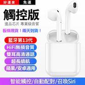 藍芽耳機i11無線觸摸版5.0耳機通用雙耳入耳式跑步運動超小TWS充電倉雙耳通話【現貨/快速出貨】