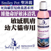 以色列《聖沐麗Smiley》維他命紓敏沐浴乳 犬貓敏感皮膚 皮膚病 幼犬幼貓 濕疹