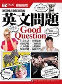(二手書)EZ TALK總編嚴選英文問題特刊:連美國人也想知道的英文問題