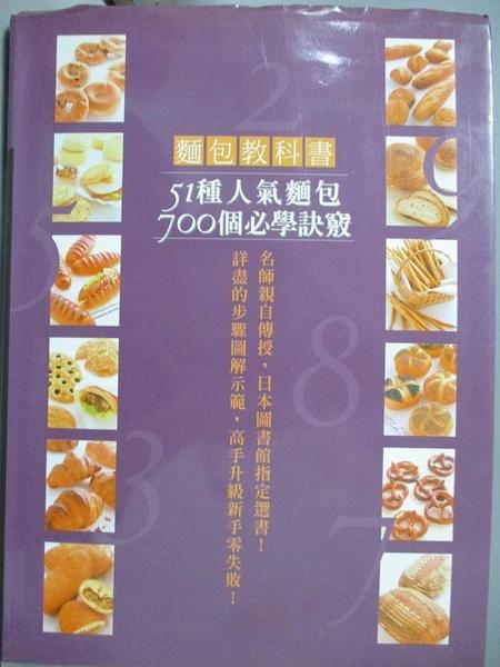 【書寶二手書T8/餐飲_PKC】麵包教科書-51種人氣麵包700個必學訣竅!_Bread & Sweet
