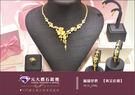 ☆元大鑽石銀樓☆『編織夢想』結婚黃金套組 *項鍊、手鍊、戒指、耳環*