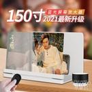 新款手機屏幕放大器150寸超大屏幕高清華為蘋果通用32寸投屏投影 快速出貨