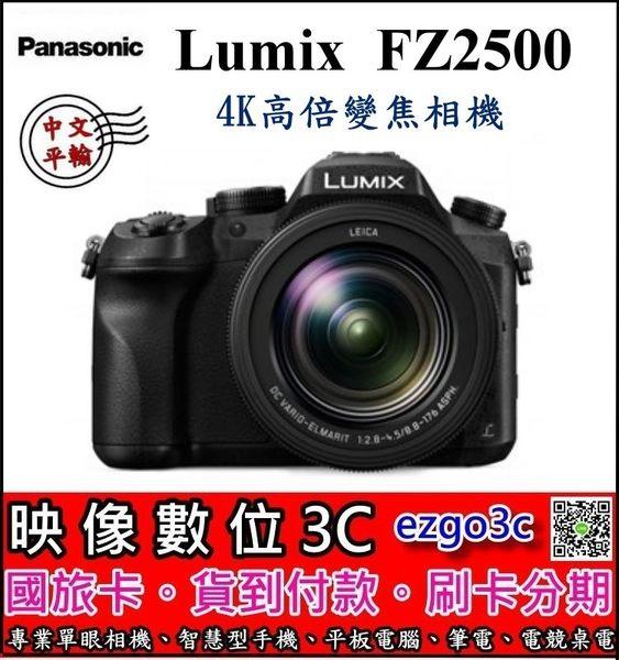 《映像數位》 Panasonic  DMC-FZ2500  20X光學變焦相機 【中文平輸】【套餐全配】**