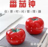 鬧鐘 小鬧鐘番茄鐘蕃茄時間管理倒計時器定時迷你簡約學生兒童創意可愛 CP748【棉花糖伊人】