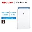 【限時優惠+分期0利率】SHARP 夏普 10L 空氣清淨除濕機 DW-H10FT-W 公司貨
