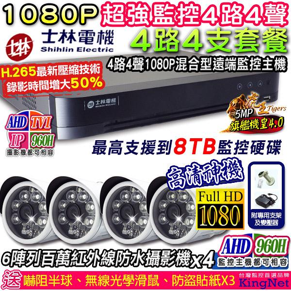 監視器攝影機 KINGNET 士林電機 4路監控主機套餐 高畫質網路型監控主機+ 6陣列監控防水攝影機x4