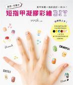 (二手書)初學就上手!自然‧可愛的短指甲凝膠彩繪DIY