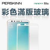 《PerSkinn》2.5D滿版玻璃保護貼- OPPO R11S