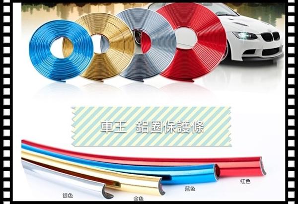 【車王小舖】Focus Mondeo Ecosport Fiesta Kuga 鋁圈 輪框 輪圈 裝飾條 保護條