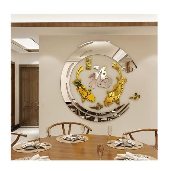 創意福字魚水晶壓克力3d立體牆貼客廳餐廳玄關鏡面簡約現代裝飾畫-Ifashion YTL