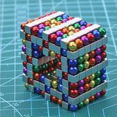 圓形吸鐵石玩具5mm巴克球磁力球1000顆 磁力魔方塊磁鐵百克球益智 ZJ1488 【極致男人】
