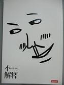【書寶二手書T8/漫畫書_C28】不解釋_掰掰啾啾