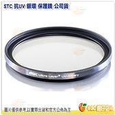 STC 抗UV 銀環 保護鏡 60mm 公司貨 銀框 UV鏡 防油 防水