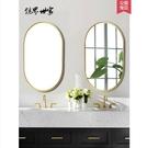 北歐浴室鏡子橢圓鏡金色洗手間鏡壁掛梳洗化...
