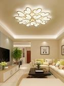吸頂燈客廳燈簡約現代家用大氣LED吸頂燈創意臥室燈溫馨網紅新款燈飾具【快速出貨八折搶購】