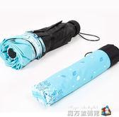 太陽傘女生小清新韓國防曬防紫外線黑膠摺疊遮陽 igo魔方數碼館