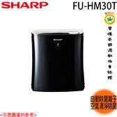 【SHARP夏普】~6坪 蚊取空氣清淨寶寶機 FU-HM30T 免運費
