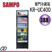 【信源電器】388公升【Sampo聲寶 冷藏櫃冰箱單門冰箱】KR-UC400 / KRUC400