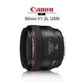 [EYE DC] Canon EF 50mm F1.2 L USM 彩虹公司貨 一年保固 超大光圈定焦人像鏡(12.24期0利率)送專業清潔組