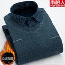 南極人男士保暖襯衫中年加絨加厚假兩件襯衣大碼針織毛衣爸爸裝冬【果果新品】