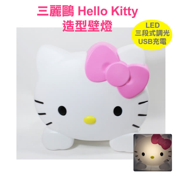 Hello Kitty造型壁燈 三段式調光/LED燈/凱蒂貓/粉