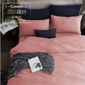[AnD House] MIT 素色精梳純棉200織-加大三件式【稚嫩粉】