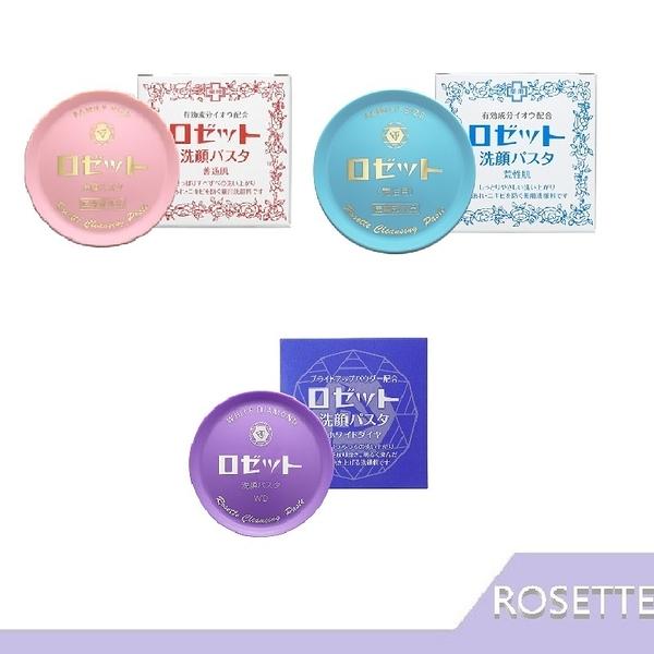 日本 露姬婷 ROSETTE 溫泉柔嫩調理系列 荒性肌/普通肌/ 白鑽石洗顏霜 90G 日本代購