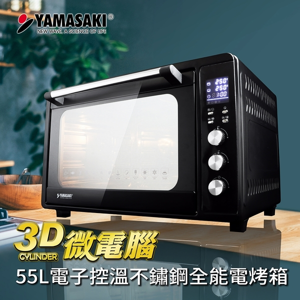 [新品上市]山崎微電腦55L電子控溫不鏽鋼全能電烤箱(贈3D烤籠+翅膀烤盤) SK-5680M