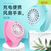 usb手持小風扇創意手錶風扇USB充電三檔調節迷你手持風扇兒童學生懶人風扇 雙十一購物狂歡