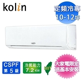 Kolin歌林10-12坪四方吹定頻分離式冷氣KOU-72203K/KSA-722S03K~含基本安裝