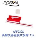 POSMA 3節式高爾夫球旗標誌 組裝式 2入 GPF030A