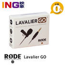 【24期0利率】RODE Lavalier GO 領夾式 小型麥克風 正成公司貨 適用Wireless GO/相機/攝影機 收音