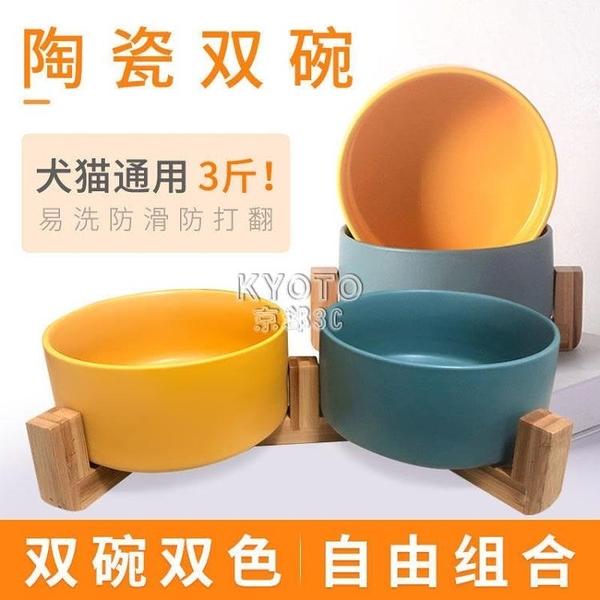 快速出貨貓碗雙碗陶瓷狗碗貓咪食盆狗盆狗狗喝水貓糧碗寵物水碗食碗