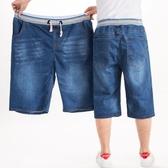彈力耐鬆緊腰牛仔短褲男高腰五分褲加大尺碼 胖子七分褲 超值價