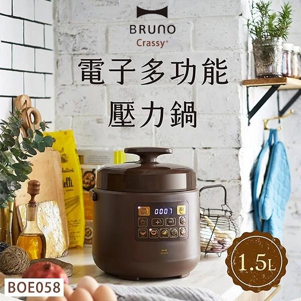 日本BRUNO電子多功能壓力鍋 BOE058 群光公司貨 原廠保固一年