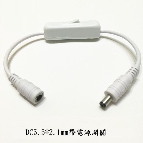 【世明國際】DC5.5*2.1mm 公對母帶開關電源延長線 DC電源線 LED燈 監控電源 12V通用電源設備